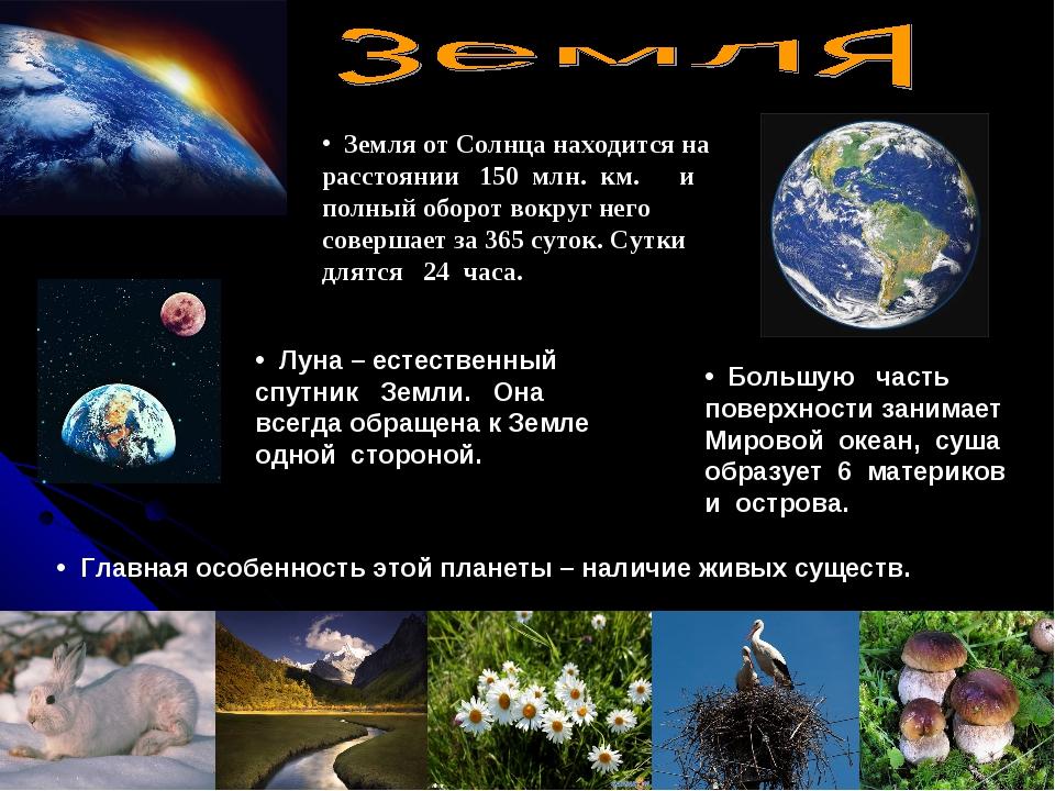 Земля от Солнца находится на расстоянии 150 млн. км. и полный оборот вокруг...