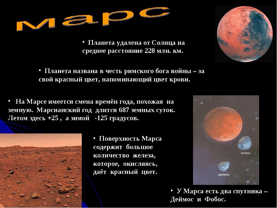 Планета удалена от Солнца на среднее расстояние 228 млн. км. На Марсе имеетс...