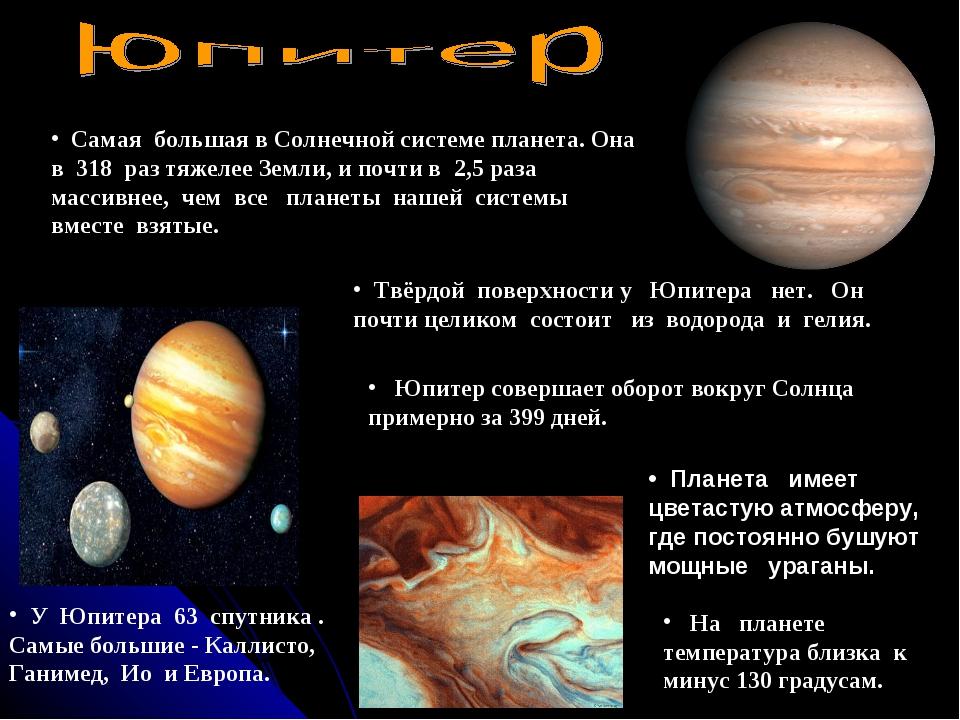 Самая большая в Солнечной системе планета. Она в 318 раз тяжелее Земли, и по...