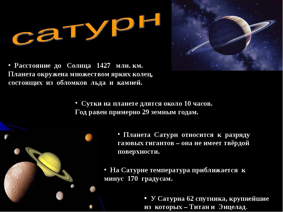 Расстояние до Солнца 1427 млн. км. Планета окружена множеством ярких колец,...