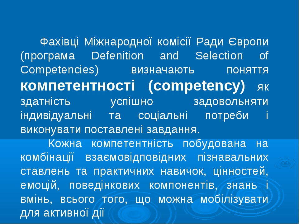 Фахівці Міжнародної комісії Ради Європи (програма Defenition and Selection o...