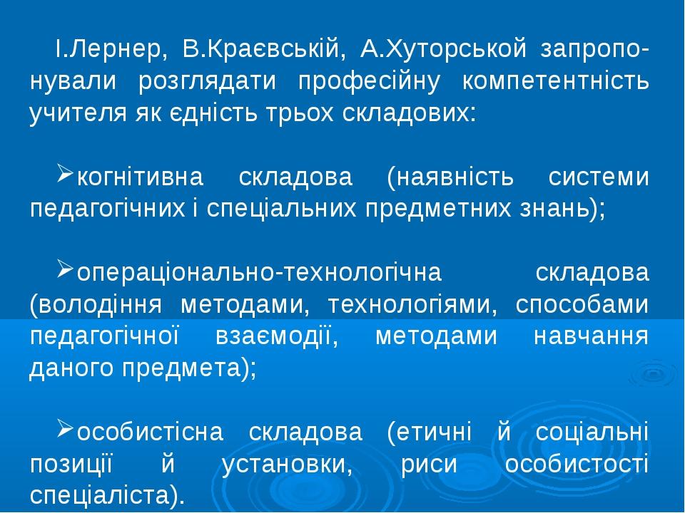 І.Лернер, В.Краєвській, А.Хуторськой запропо-нували розглядати професійну ком...