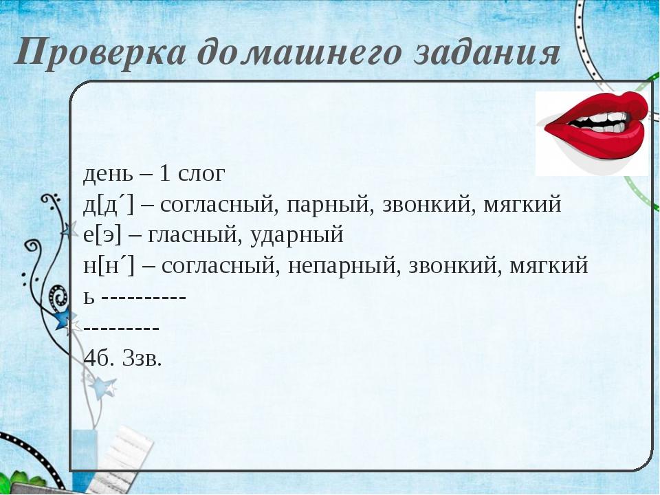 Проверка домашнего задания день – 1 слог д[д´] – согласный, парный, звонкий,...