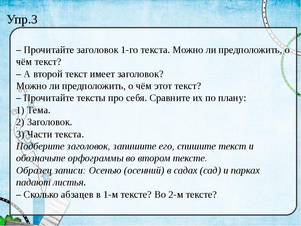 Упр.3 – Прочитайте заголовок 1-го текста. Можно ли предположить, о чём текст?...