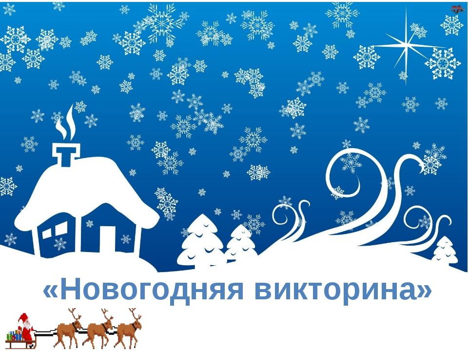 «Новогодняя викторина»