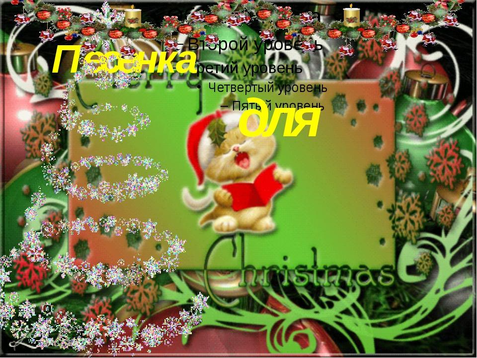 Песенка для Деда Мороза