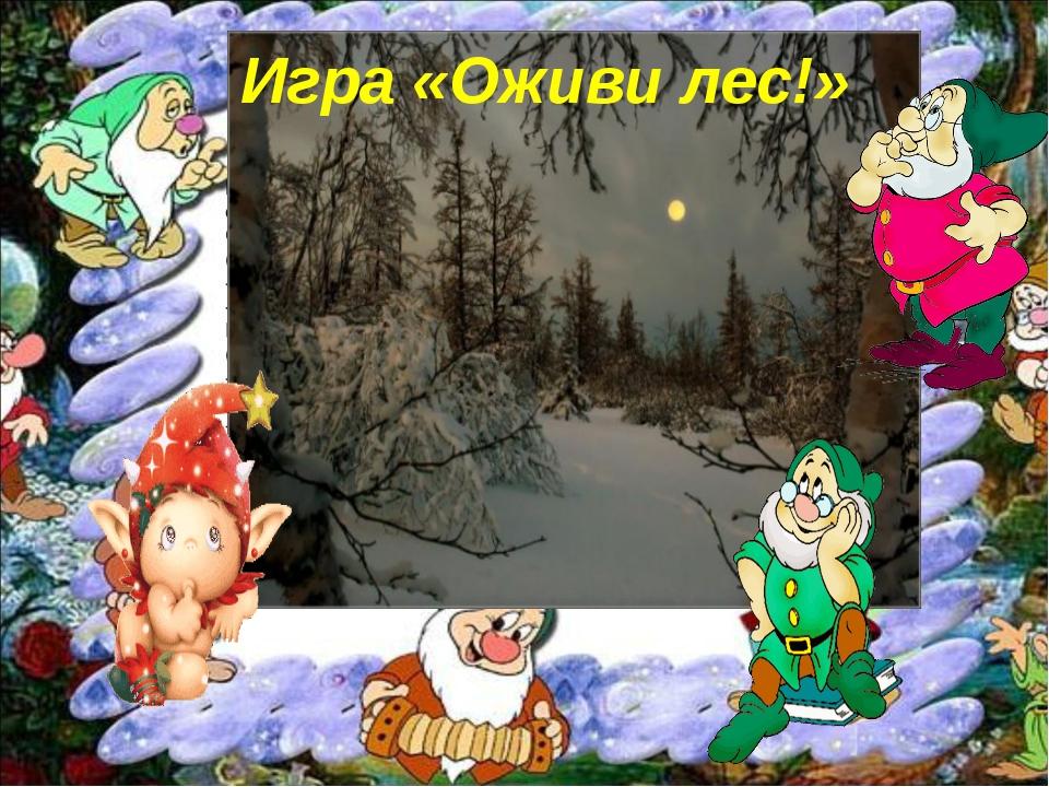Игра «Оживи лес!»