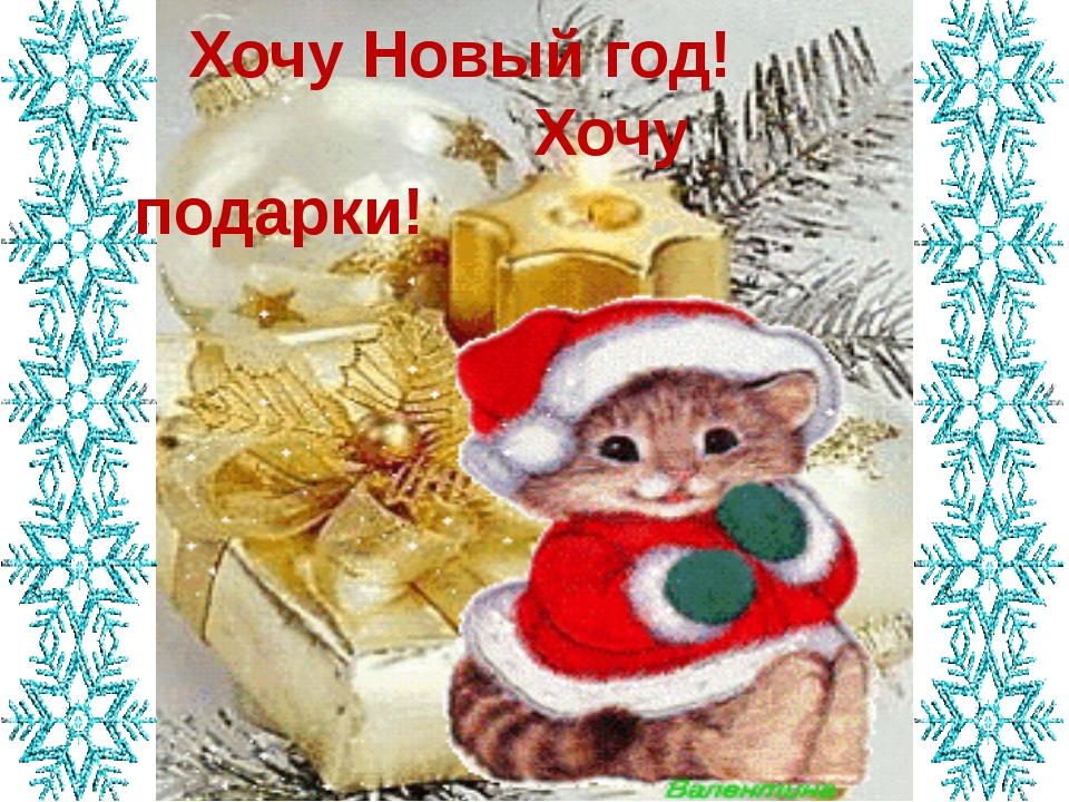 Хочу Новый год! Хочу подарки!