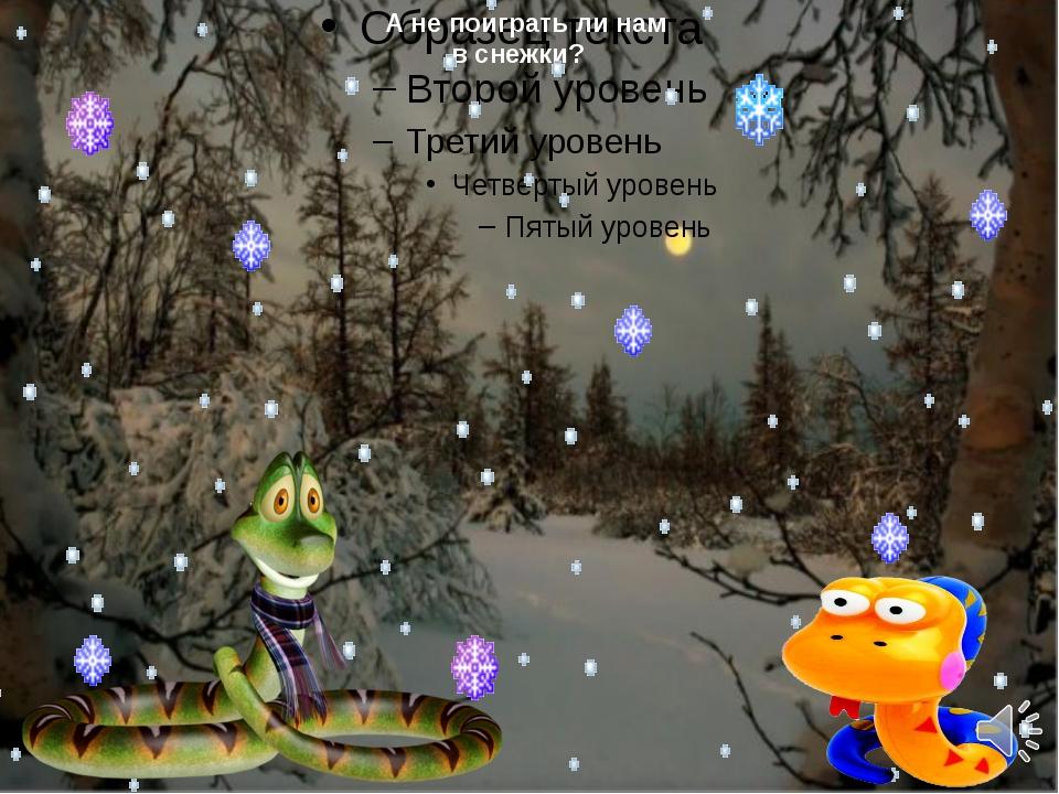 А не поиграть ли нам в снежки?