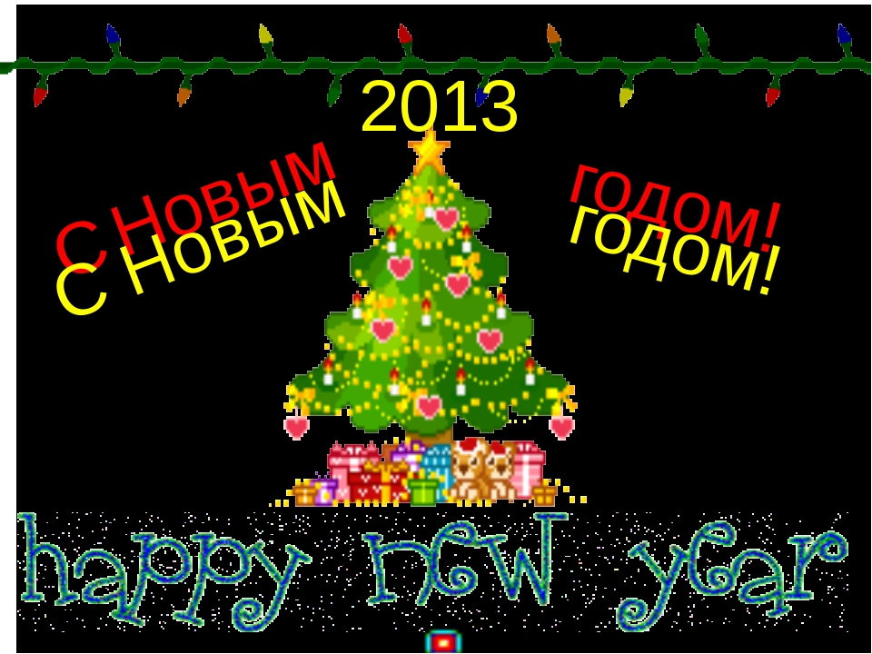 С Новым годом! С Новым годом! 2013