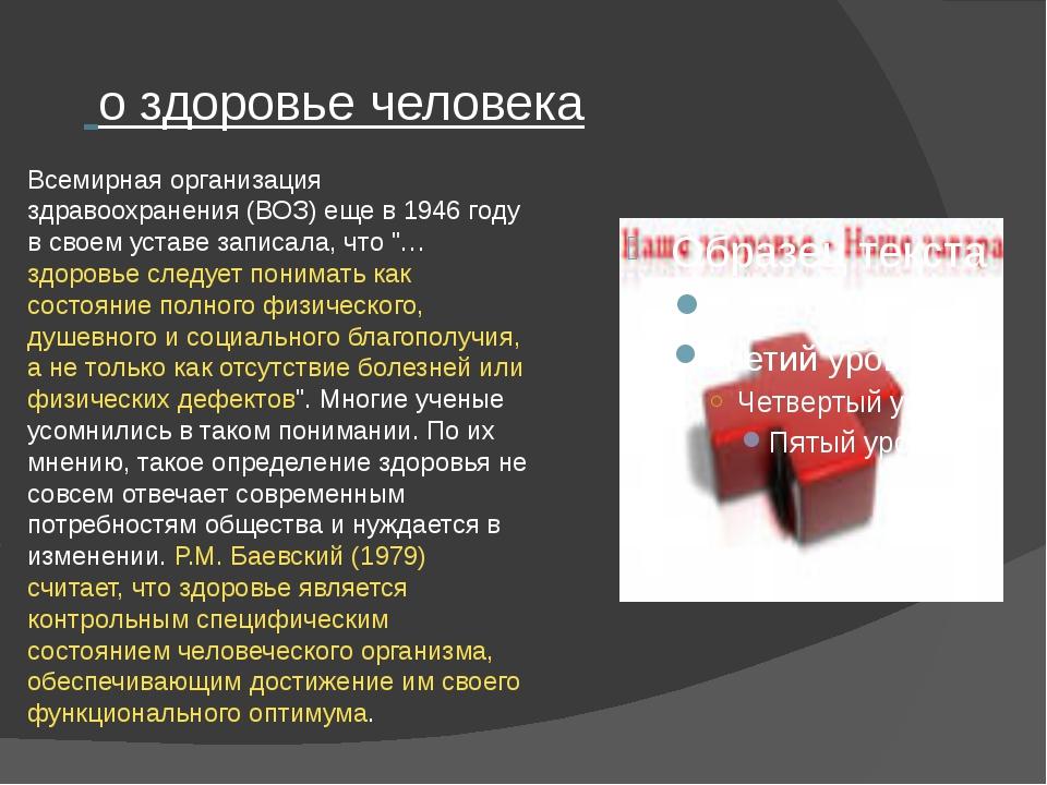 о здоровье человека Всемирная организация здравоохранения (ВОЗ) еще в 1946 г...