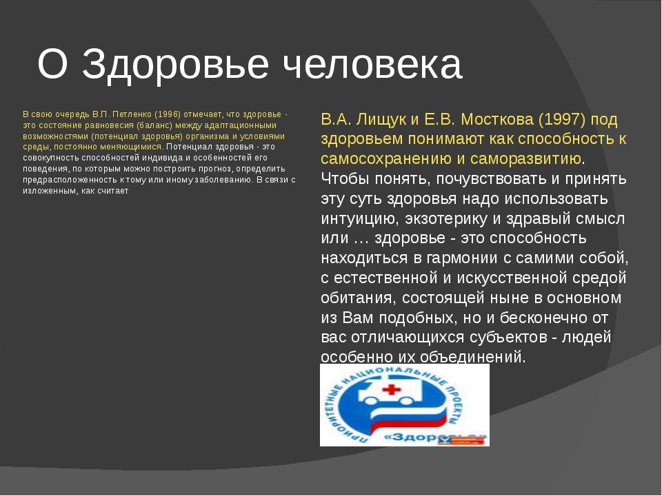 О Здоровье человека В свою очередь В.П. Петленко (1996) отмечает, что здоровь...