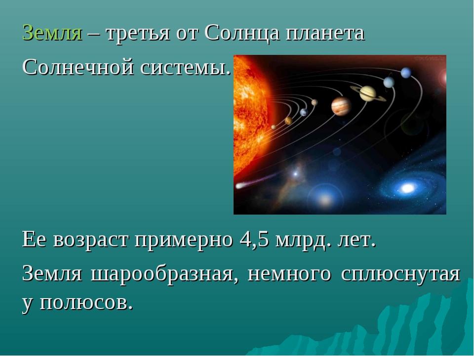 Земля – третья от Солнца планета Солнечной системы. Ее возраст примерно 4,5 м...