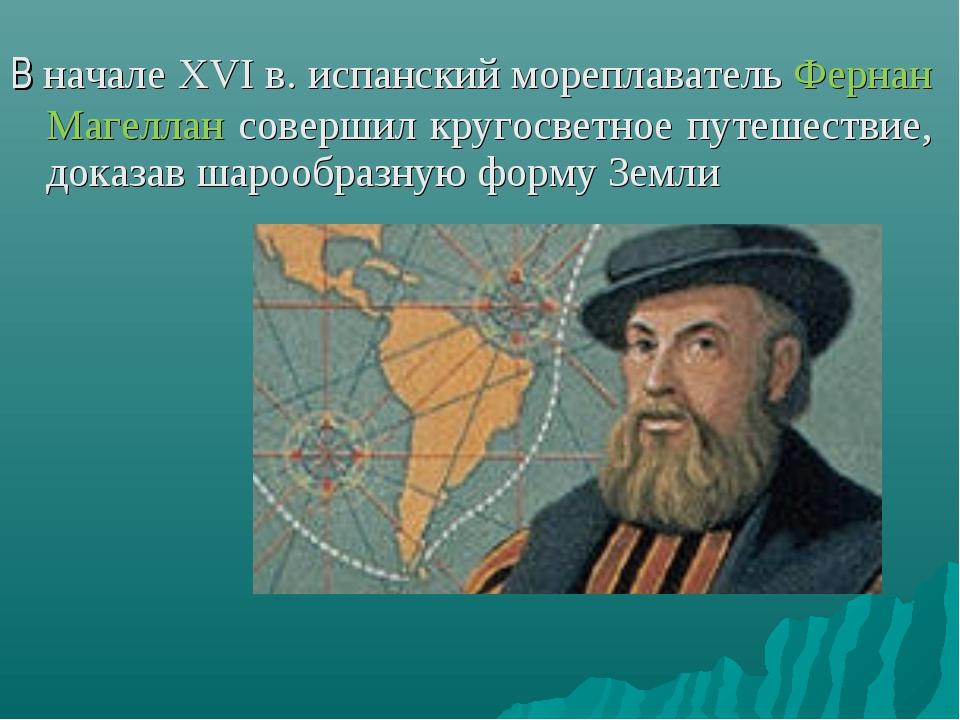 В начале XVI в. испанский мореплаватель Фернан Магеллан совершил кругосветное...