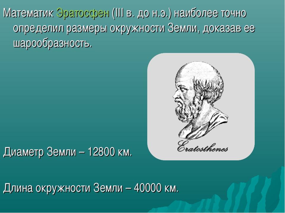 Математик Эратосфен (III в. до н.э.) наиболее точно определил размеры окружно...