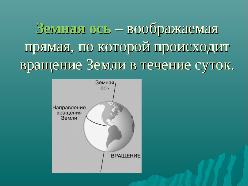 Земная ось – воображаемая прямая, по которой происходит вращение Земли в тече...