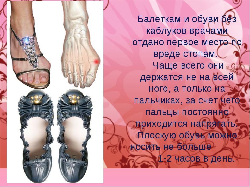 Балеткам и обуви без каблуков врачами отдано первое место по вреде стопам. Ч...