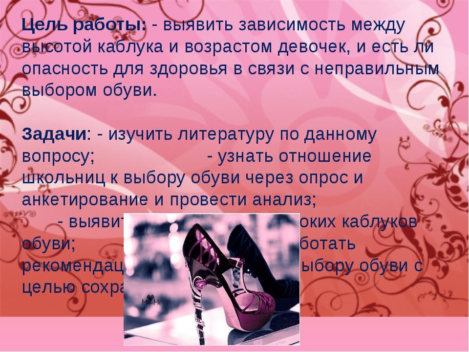 Цель работы: - выявить зависимость между высотой каблука и возрастом девочек,...