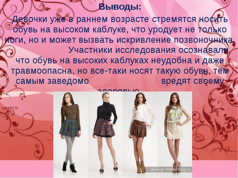 Выводы: Девочки уже в раннем возрасте стремятся носить обувь на высоком каблу...