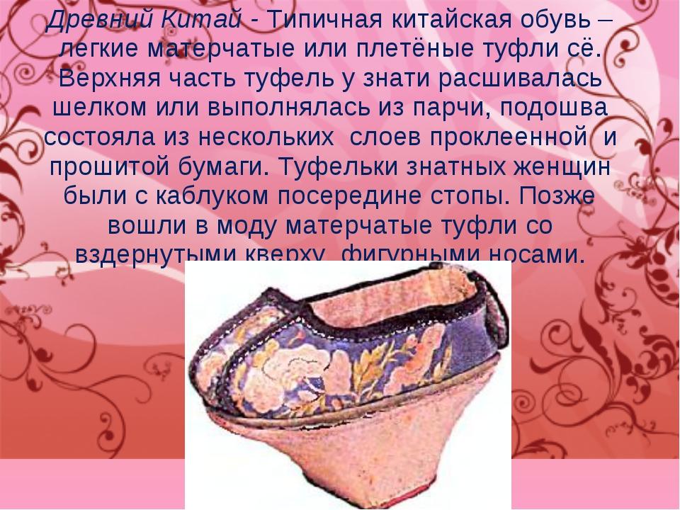 Древний Китай - Типичная китайская обувь – легкие матерчатые или плетёные туф...