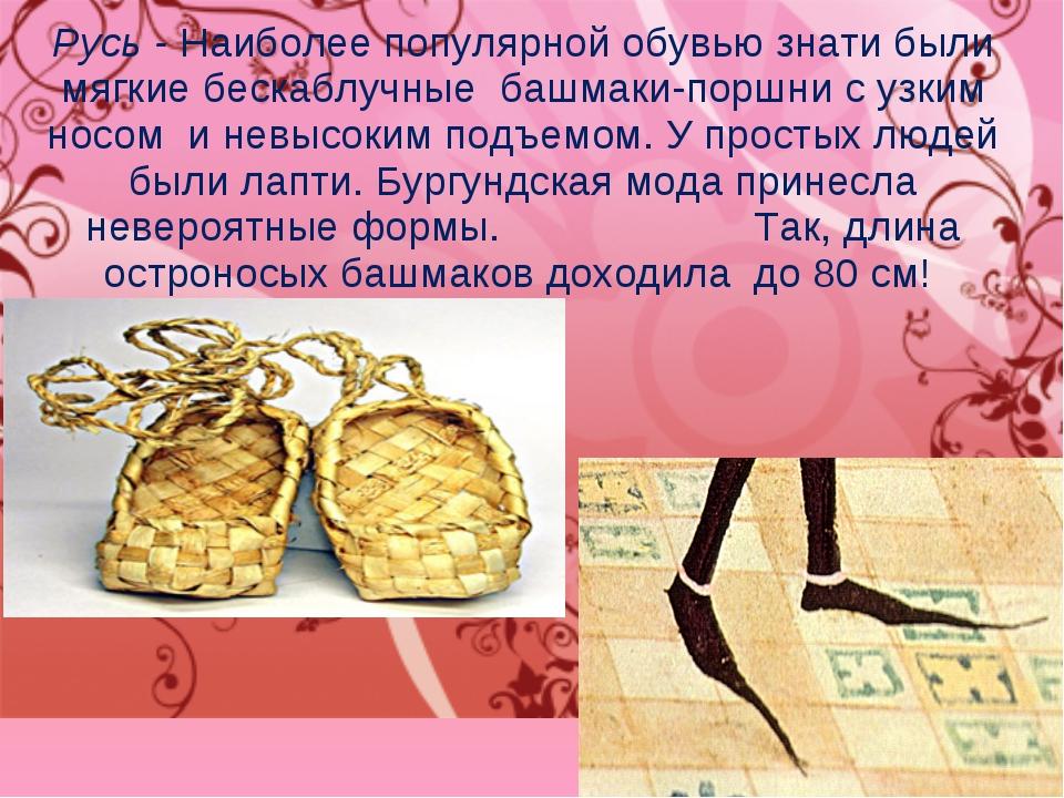 Русь - Наиболее популярной обувью знати были мягкие бескаблучные башмаки-порш...