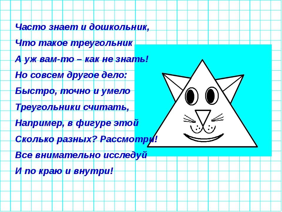 Часто знает и дошкольник, Что такое треугольник А уж вам-то – как не знать! Н...