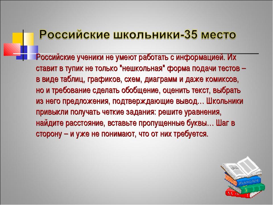 Российские ученики не умеют работать с информацией. Их ставит в тупик не толь...