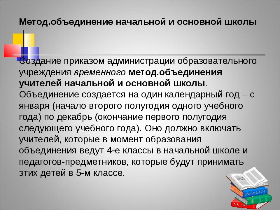 Метод.объединение начальной и основной школы Создание приказом администрации...