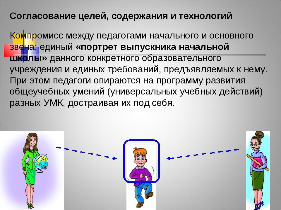 Согласование целей, содержания и технологий Компромисс между педагогами начал...