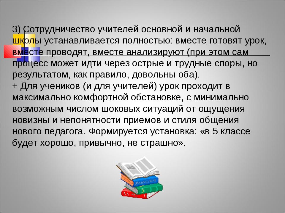 3) Сотрудничество учителей основной и начальной школы устанавливается полност...