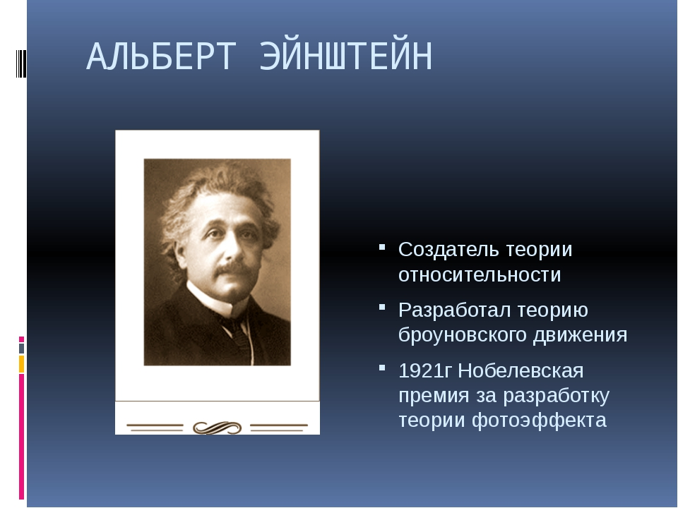 АЛЬБЕРТ ЭЙНШТЕЙН Создатель теории относительности Разработал теорию броуновск...