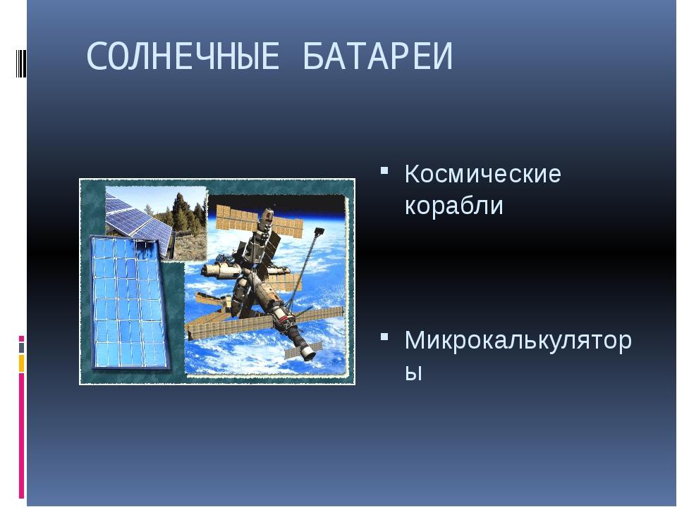 СОЛНЕЧНЫЕ БАТАРЕИ Космические корабли Микрокалькуляторы