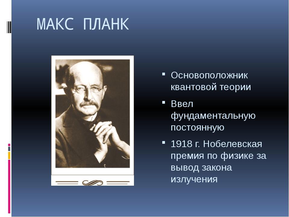 МАКС ПЛАНК Основоположник квантовой теории Ввел фундаментальную постоянную 19...