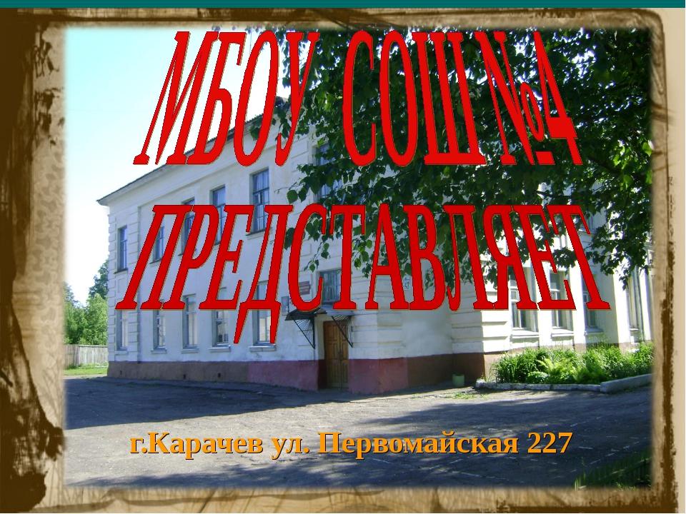 г.Карачев ул. Первомайская 227