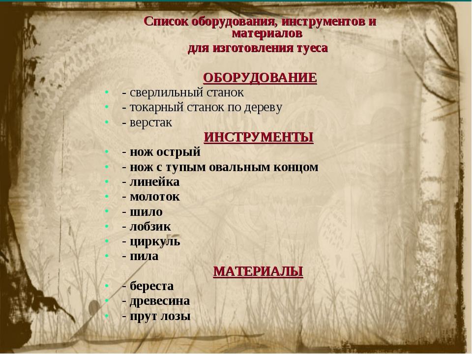 Список оборудования, инструментов и материалов для изготовления туеса ОБОРУД...