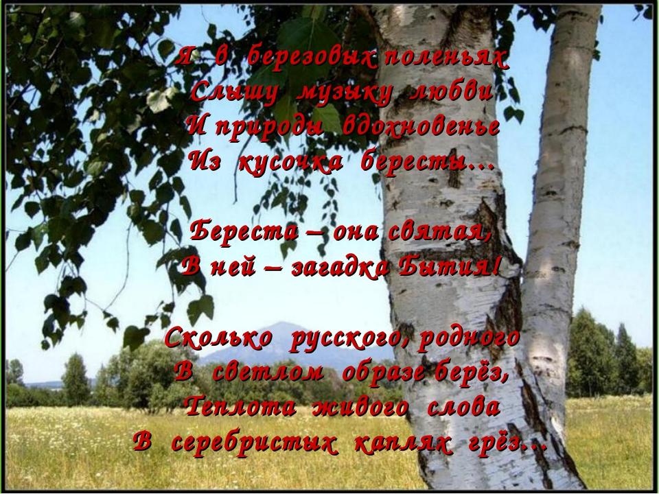 Я в березовых поленьях Слышу музыку любви И природы вдохновенье Из кусочка бе...