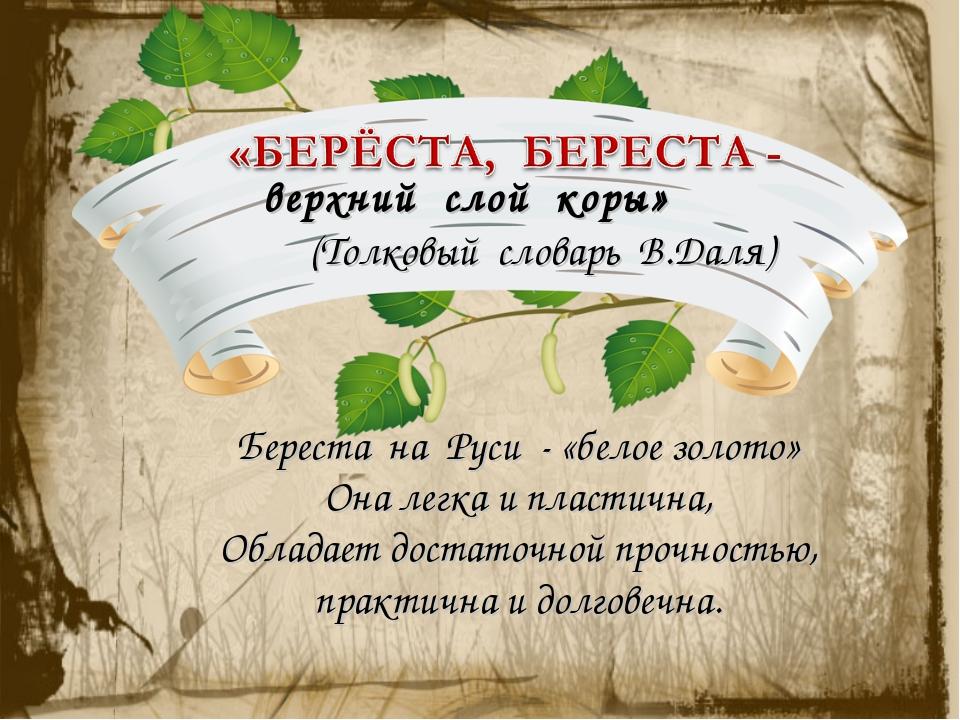 верхний слой коры» (Толковый словарь В.Даля) Береста на Руси - «белое золото»...