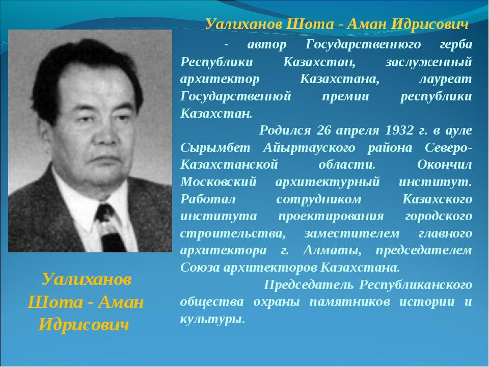 Уалиханов Шота - Аман Идрисович - автор Государственного герба Республики Каз...