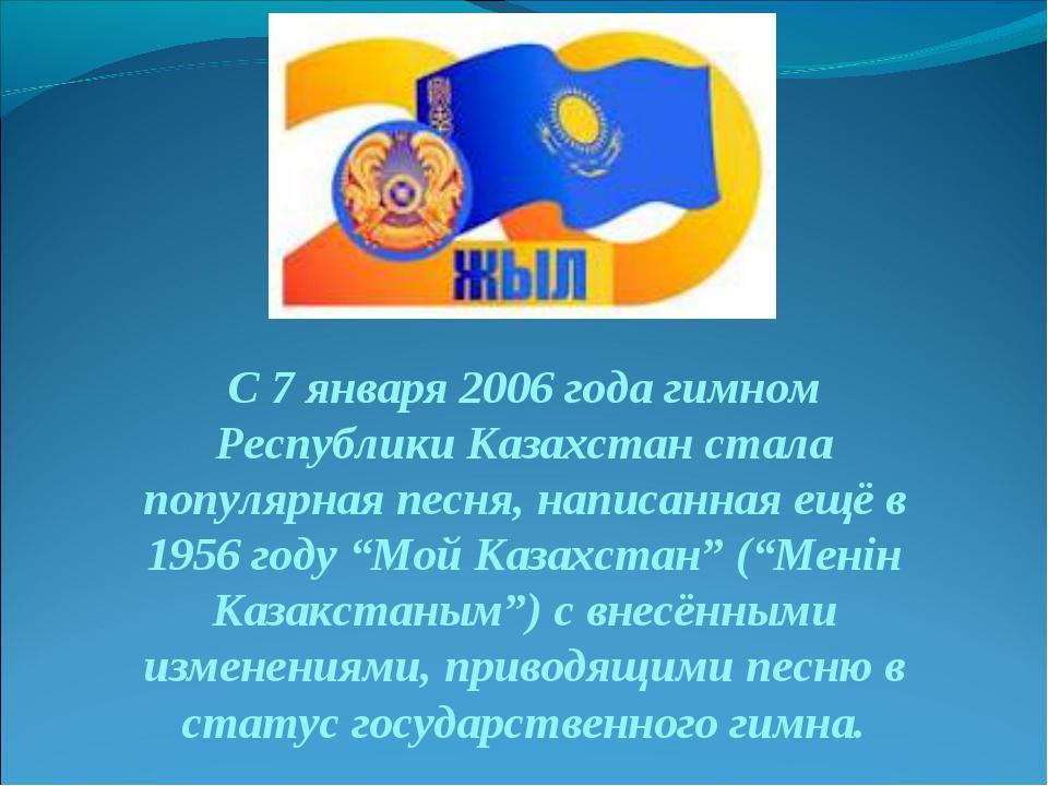 С 7 января 2006 года гимном Республики Казахстан стала популярная песня, напи...