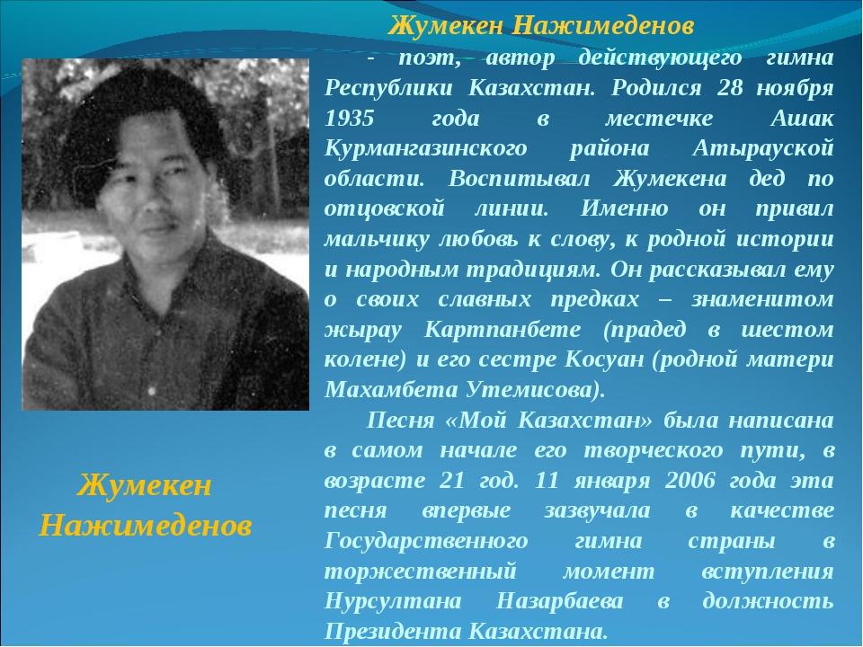 Жумекен Нажимеденов - поэт, автор действующего гимна Республики Казахстан. Р...