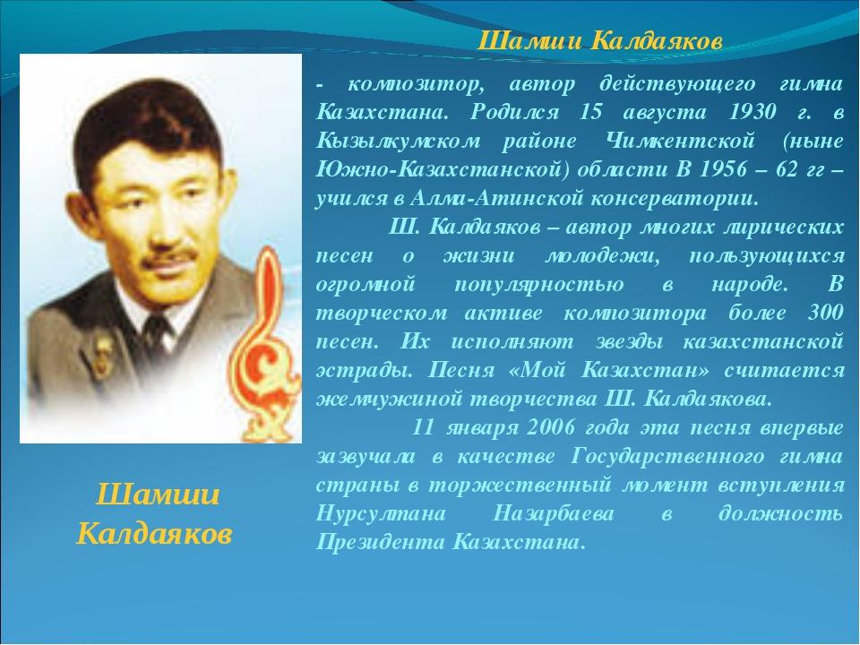 Шамши Калдаяков - композитор, автор действующего гимна Казахстана. Родился 1...