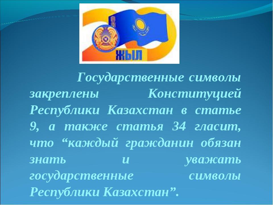 Государственные символы закреплены Конституцией Республики Казахстан в стать...