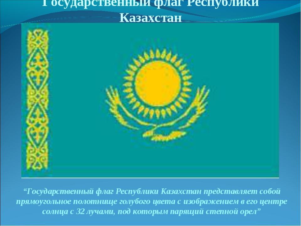 """Государственный флаг Республики Казахстан """"Государственный флаг Республики Ка..."""