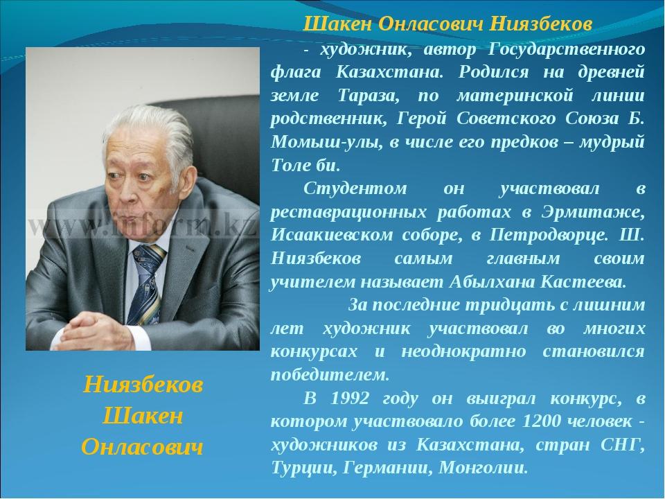 Шакен Онласович Ниязбеков - художник, автор Государственного флага Казахстана...
