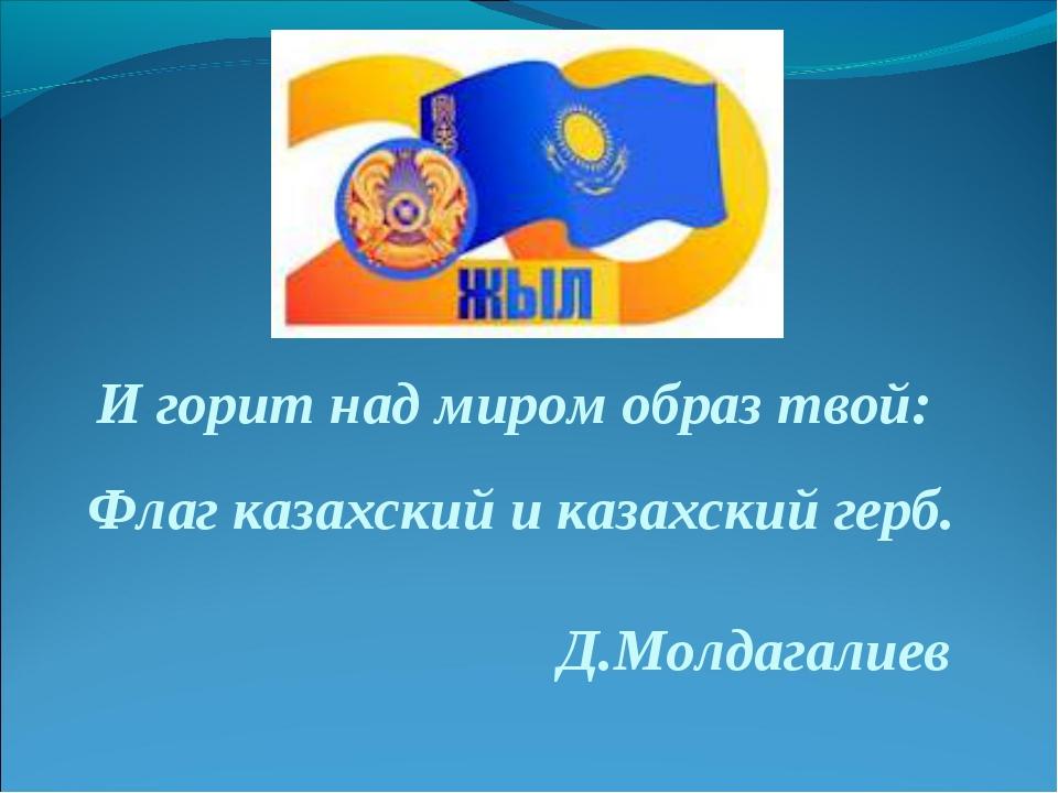 И горит над миром образ твой: Флаг казахский и казахский герб. Д.Молдагалиев