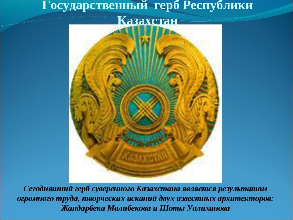 Государственный герб Республики Казахстан Сегодняшний герб суверенного Казахс...