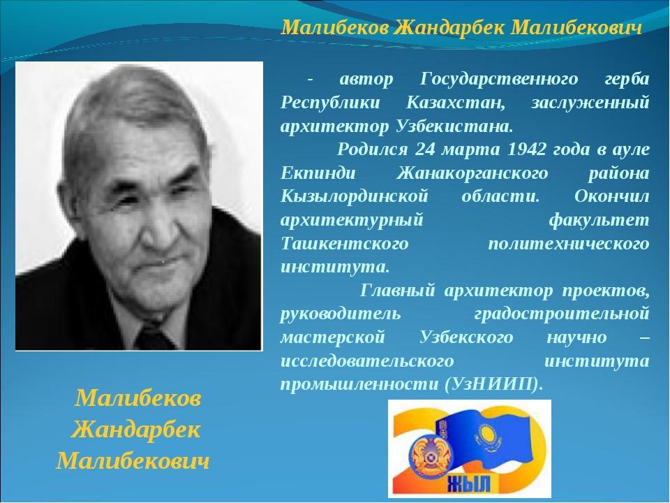 Малибеков Жандарбек Малибекович - автор Государственного герба Республики Каз...