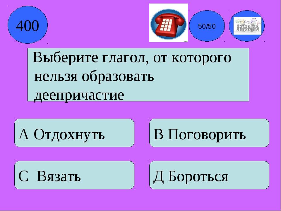 Выберите глагол, от которого нельзя образовать деепричастие А Отдохнуть В По...