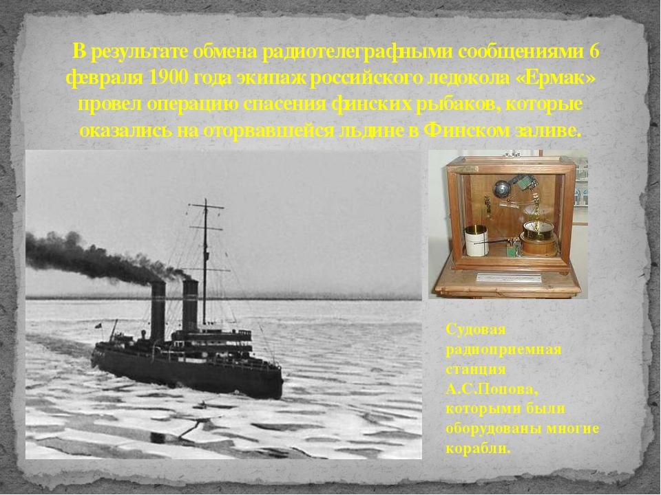В результате обмена радиотелеграфными сообщениями 6 февраля 1900 года экипаж...