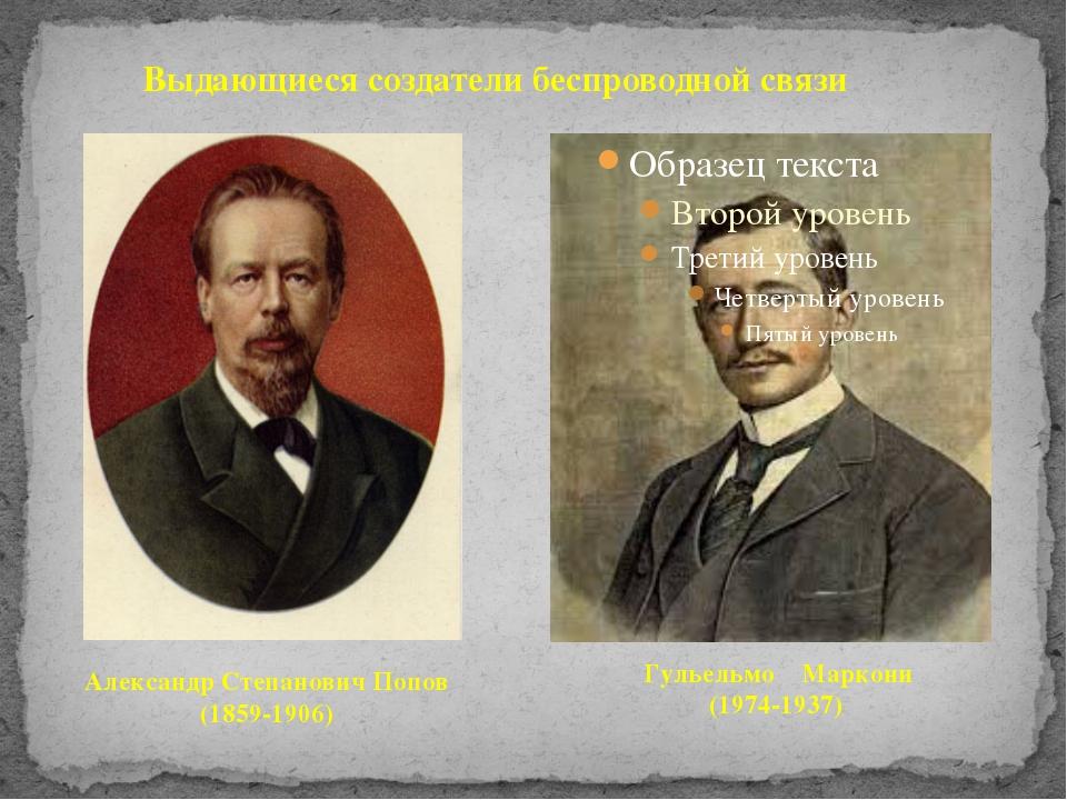 Выдающиеся создатели беспроводной связи Александр Степанович Попов (1859-1906...